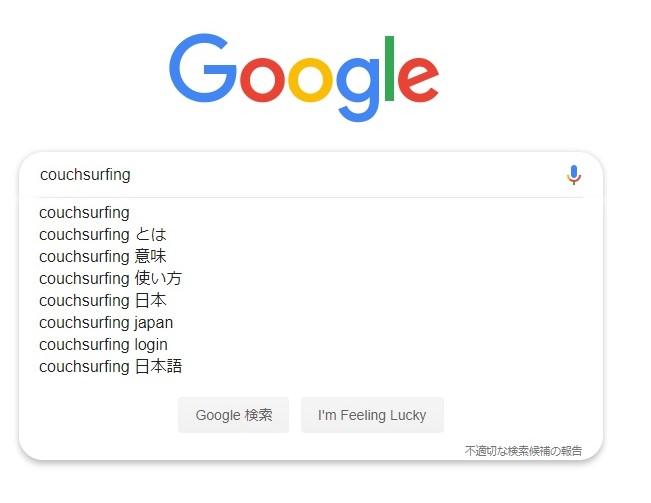 【保存版】CouchSurfing(カウチサーフィン)の始め方【どこよりも詳しく】