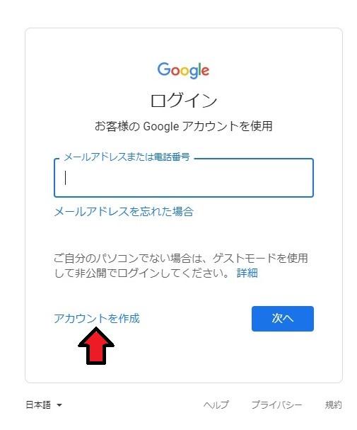 【CouchSurfingを始める前に読んでください!】Googleアカウントの複製方法【ひたすらシンプルに解説】