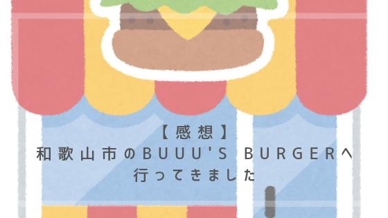 【感想】 和歌山市の BUUU'S BURGERへ 行ってきました