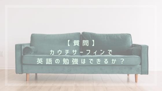 【質問】 カウチサーフィンで 英語の勉強はできるか?