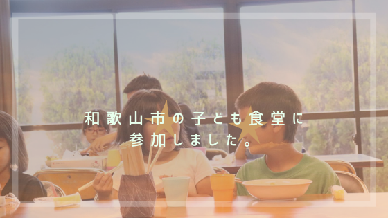 和歌山市の子ども食堂に 参加しました。