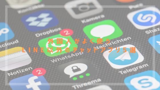 外国人がよく使う LINE以外のチャットアプリ5選