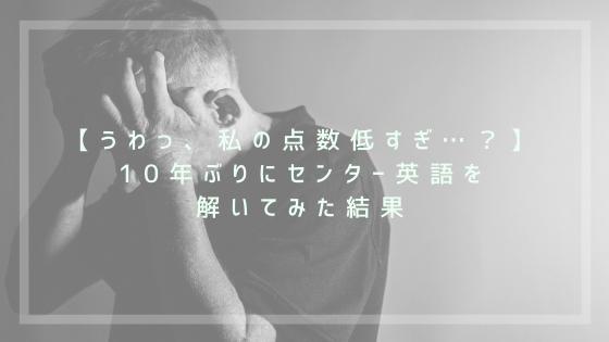 【うわっ、私の点数低すぎ…?】10年ぶりにセンター英語を 解いてみた結果