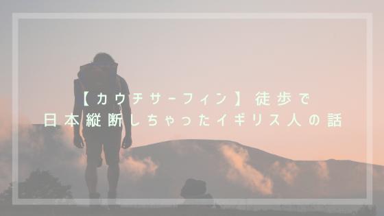 【カウチサーフィン】徒歩で 日本縦断しちゃったイギリス人の話